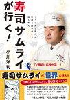 寿司サムライが行く! トップ寿司職人が世界を回り歩いて見てきた [ 小川洋利 ]