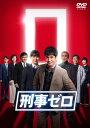 刑事ゼロ DVD-BOX [ 沢村一樹 ]