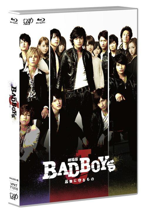 劇場版「BAD BOYS J -最後に守るものー」BD通常版 【Blu-ray】