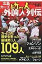 広島カープ助っ人外国人列伝