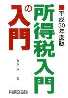 所得税入門の入門(平成30年度版)
