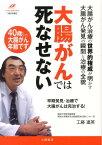 大腸がんでは死なせない 早期発見・治療で大腸がんは完治する! (Tsuchiya Healthy Books) [ 工藤進英 ]