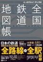 レールウェイマップル 昭文社ゼンコク テツドウ チズチョウ 発行年月:2020年11月 予約締切日:2020年10月23日 サイズ:単行本 ISBN:9784398653116 北海道/東北/関東/中部/関西/中国・四国/九州 日本の鉄道現役鉄道路線全路線ルビつき全駅収録。線路に刻まれたヒストリー。戦後からの路線網を地図に表示。廃線約750路線。日本の発展を支えた鉄道の役割を、地図を辿りながら読み解く。 本 旅行・留学・アウトドア 旅行 旅行・留学・アウトドア 地図