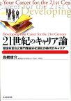 21世紀のキャリア論 想定外変化と専門性細分化深化の時代のキャリア (Best solution) [ 高橋俊介 ]