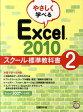 やさしく学べるExcel 2010スクール標準教科書(2) [ 日経BP社 ]