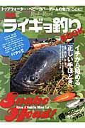 【送料無料】最新ライギョ釣りBOOK