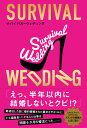 SURVIVAL WEDDING [ 大橋弘祐 ]