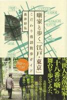 【バーゲン本】噺家と歩く江戸・東京こだわり落語散歩ガイド