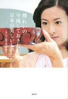 檀れいの 今残しておきたい、日本の美しいものたち〜手わざ恋々和美巡り〜