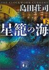 星籠の海(下) (講談社文庫) [ 島田 荘司 ]