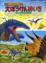 恐竜トリケラトプスの大ぼうけんめいろ 新天地をたんけんしよう! (たたかう恐竜たち) [ 黒川光広 ]