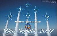 航空自衛隊ブルーインパルスカレンダー(2021)