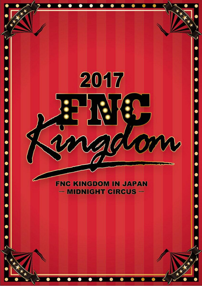2017 FNC KINGDOM IN JAPAN -MIDNIGHT CIRCUS-(完全生産限定盤)【Blu-ray】