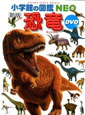 〔新版〕恐竜 DVDつき