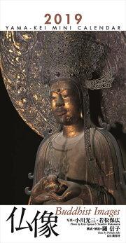 カレンダー2019 ミニカレンダー 仏像