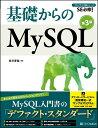 基礎からのMySQL 第3版 (基礎からのMySQL) [ 西沢 夢路 ]