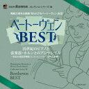 開館25周年企画展「知られざるベートーヴェン」記念 ベートーヴェンBEST 19世紀のピアノと弦楽器