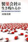 製薬会社は生き残れるか 持続可能な医療が日本の未来を救う [ 河畑茂樹 ]