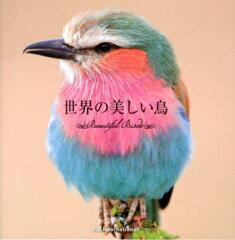 【楽天ブックスならいつでも送料無料】世界の美しい鳥 [ アフロ ]