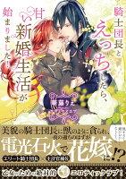 騎士団長とえっちしたら、甘い新婚生活が始まりました! (蜜猫文庫 (ML-076))