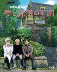 【Blu-ray】夢と狂気の王国 [ 宮崎駿 ]