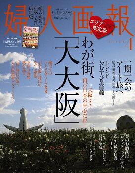 婦人画報 2017年 04月号 大阪エリア版
