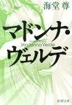 マドンナ・ヴェルデ (新潮文庫)