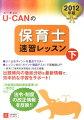 2012年版U-CANの保育士速習レッスン(下)