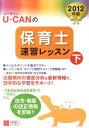 【送料無料】U-CANの保育士速習レッスン(2012年版 下)