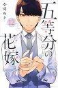 五等分の花嫁(12) (講談社コミックス) [ 春場 ねぎ
