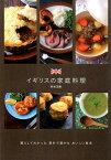 イギリスの家庭料理 [ 砂古玉緒 ]