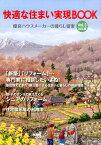 快適な住まい実現BOOK(vol.3(2016春)) 優良ハウスメーカーの暮らし提案