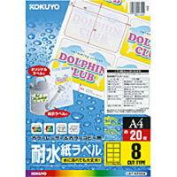 コクヨ カラーレーザー カラーコピー 耐水 ラベル 8面 20枚 LBP-WP6908N