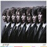 【送料無料】OTOKO 音鼓(初回限定盤A CD+DVD) [ 風男塾 ]