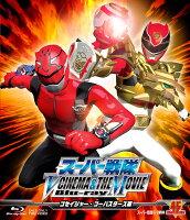 スーパー戦隊 V CINEMA&THE MOVIE ゴセイジャー・ゴーバスターズ編【Blu-ray】