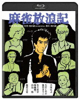 麻雀放浪記【Blu-ray】