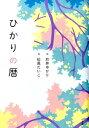【送料無料】ひかりの暦 [ 石井ゆかり ]