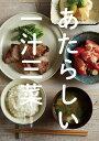 あたらしい一汁三菜 [ 上田 淳子 ]