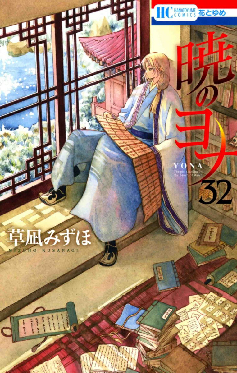 少女, 白泉社 花とゆめC  32