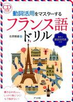 CD付き動詞活用をマスターするフランス語ドリル
