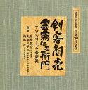 剣客商売/雲霧仁左衛門 TVシリーズ音楽集 [ (オリジナル・サウンドトラック) ]