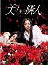 【送料無料】美しい隣人 DVD-BOX