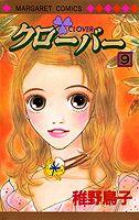 クローバー(9) (マーガレットコミックス) [ 稚野鳥子 ]