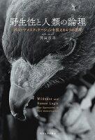 野生性と人類の論理