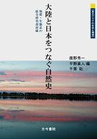大陸と日本をつなぐ自然史