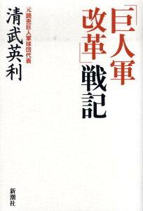 【送料無料】「巨人軍改革」戦記