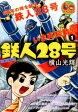 鉄人28号(1) (マイファーストワイド) [ 横山光輝 ]