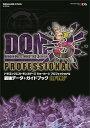 ドラゴンクエストモンスターズジョーカー3プロフェッショナル最強データ+ガイドブッ (SE-MOOK)