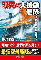 双翼の大機動艦隊【上】空母艦隊猛進撃す!