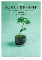 あたらしい盆栽の教科書